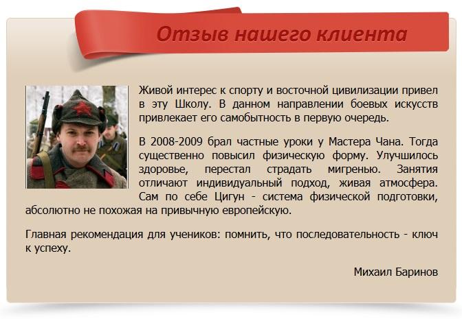 отзыв Баринов