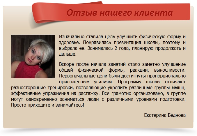 отзыв Беднова