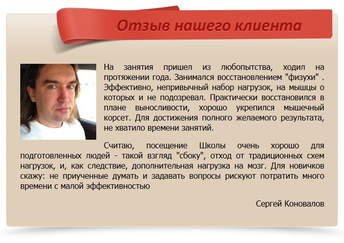 отзыв Коновалов