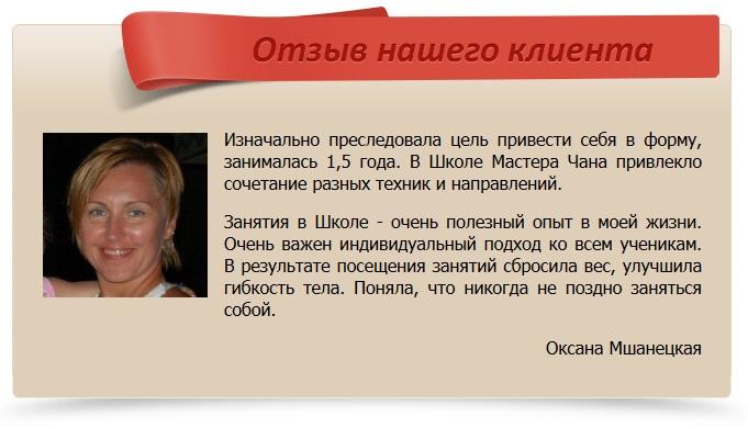 отзыв Мшанецкая