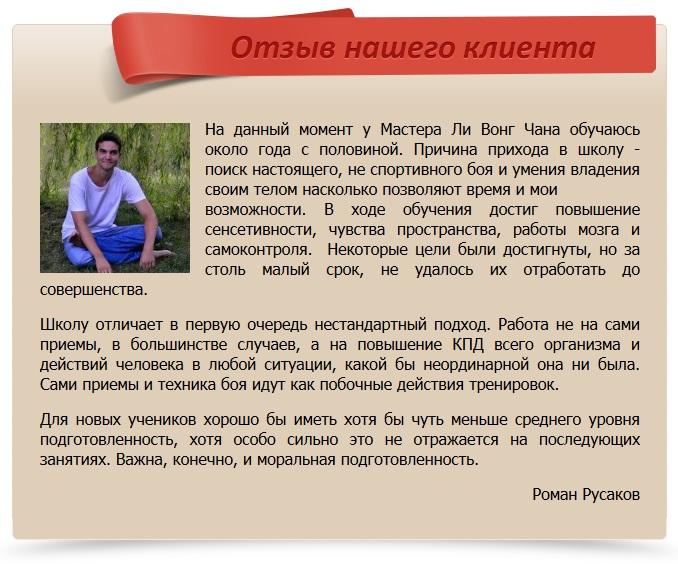 отзыв Русаков