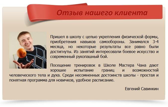 отзыв Савинкин