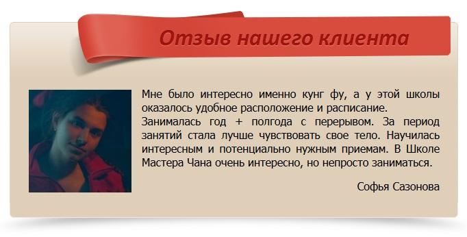 отзыв Сазонова