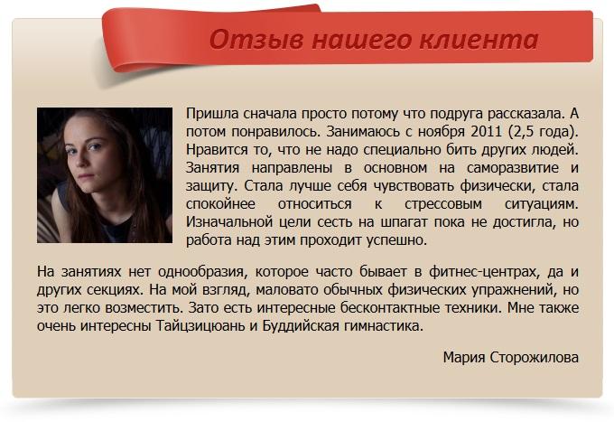 отзыв Сторожилова